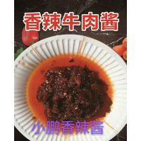 青岛口口香香菇酱厂家麻辣牛肉