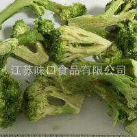 经销供应 冻干西兰花 基地种植直销 天然混合蔬菜干加工定制