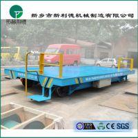厂家供应KPDZ-40t低压轨道供电电动平车转运输搬运设备