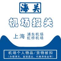 浦东机场航站楼货样广告品进口清关 快达4小时放行取货_优质报关行
