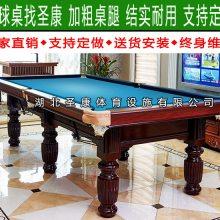 襄阳台球桌 美式16球台球桌专卖15334229288