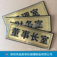 董事长标识牌 双色板部门牌 防水防晒雕刻ABS指示牌 深圳诚美标牌