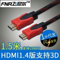 HDMI高清线红黑网1.4版双环带网的线电脑电视机顶盒连接线1.5米
