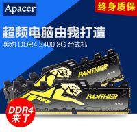 Apacer/宇瞻黑豹DDR4 2400 8G 台式机内存条电脑兼容2133 游戏条