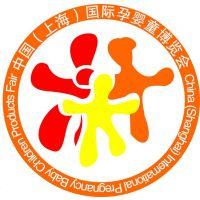 2017义乌第5届国际婴童用品展