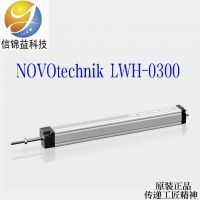 现货原装NOVOtechnik电子尺LWH-0300 注塑机位移传感器 现货
