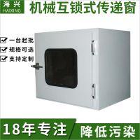 杭州风淋传递窗 机械互锁/电子互锁传递窗