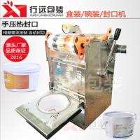 pet瓶铝箔封口机 塑料瓶子封口机 塑料壶包装机械设备 广州行远包装