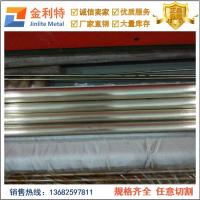 高精密C7521白铜棒 广东B25白铜棒供应商