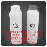 促销1-2小时固化AB胶环氧树脂快干胶结构胶环氧固化胶粘接胶