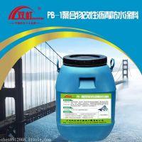 湖南设计院指定防水涂料PB-1型道桥用聚合物改性沥青防水涂料