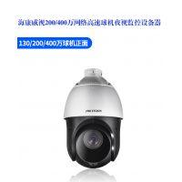 开封海康高速球监控器,摄像头,厂家直销便宜速球监控器,