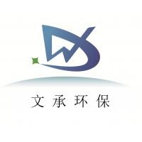 深圳市文承环保科技有限公司