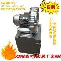 祥翔机械供应ZT-3P/5P/7.5P/10P冲床全自动吸废料机器设备,自动吸废料机,非标订做