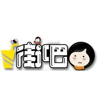 西安高端奶茶水吧店加盟-一起逛街吧奶茶加盟店