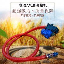 [都用]汽油动力吸粮机 玉米水稻装包吸粮机 自吸式软管抽粮机