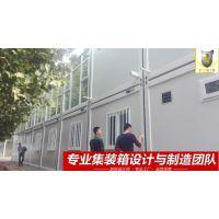 北京住人集装箱房 住人办公集装箱 移动集装箱供应