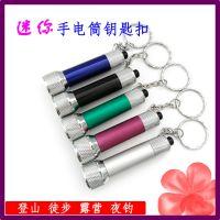钥匙扣手电筒广告促销礼品LED迷你手电筒户外用品3灯钥匙扣小手电