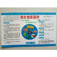微生物原菌种,补充有益菌,激活植物生命力,闷棚之后补菌,铺底补菌,生根补菌