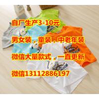 广州厂家低价清仓便宜童装短袖卡通可爱中小童T恤批发优质纯棉T恤