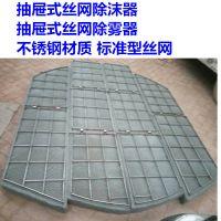 河北异形不锈钢除雾器生产厂家 丝网类型SP HP HR等 圆形方形 安平上善