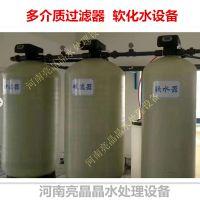 内蒙古8T/H全自动软化水装置 锅炉软化水过滤器 中央空调水处理设备 配置资质齐全 成套现货直发