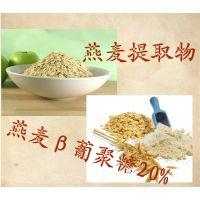 优质燕麦提取物 燕麦β葡聚糖70%燕麦粉 美白抗衰老原料