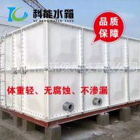 山东科能厂家直供smc玻璃钢水箱 供水软化水箱 终身售后