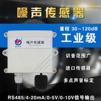 建筑工地噪声监测噪声传感器