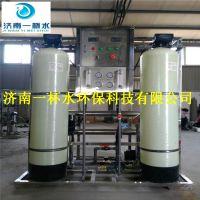 厂家直销 1吨/小时全自动反渗透一体机 反渗透净水机设备