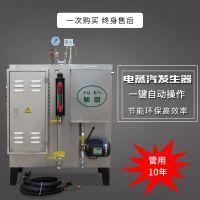 旭恩108KW电加热蒸汽发生器全自动工业大功率商用小型立式电加热蒸气锅炉
