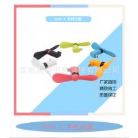 降温神器Type c手机迷你风扇 TPE胶料成型便携风扇