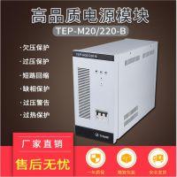特价供应泰坦充电模块TEP-M20/220-B电源模块以及TEP-M10/220-B