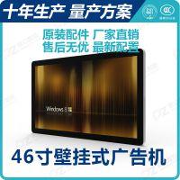 磐众智能46寸安卓广告机壁挂户外广告机LCD蓝牙刷屏机