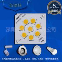 Led投光灯射灯芯片光源板10W铝基板飞利浦集成足瓦贴片灯珠