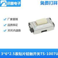 台湾讯普供应3*6*2.5表贴片式包脚轻触开关TS-1007U