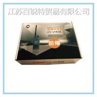 一级防爆弛洋CY-VH03对讲机 弛洋船用防爆防水手持CCS证书