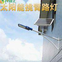 30瓦挑臂太阳能路灯/墙壁式太阳能路灯价格