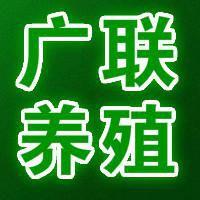 宿迁广联养殖技术咨询有限公司