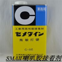 施敏打硬CEMEDINE G-485 喇叭胶接着剂
