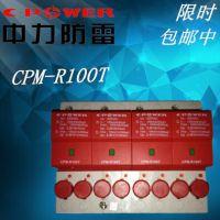 供应天津中力CPM-R80T CPM-R100T浪涌保护器 防雷器