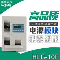 供应琪德电气HLG-10F电源模块价格