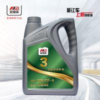 亚细保特合油3号SN/CF-4节能汽车发动机机油润滑油抗磨工业厂家