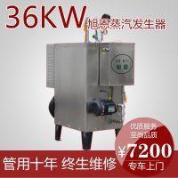 旭恩厂家直销全自动小型电加热蒸汽发生器环保蒸汽锅炉