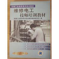 维修电工技师培训教材