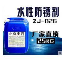 中西(LQS特价)防锈剂/除锈剂、 型号:ZJ45-ZJ-826库号:M16605