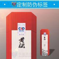 华德防伪标签标贴纸印刷 彩色二维码透明不干胶PVC定做哑银不干胶