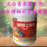 瓜果上色增甜剂无公害果树有机蔬菜专用增甜剂猕猴桃芒果葡萄西瓜防裂