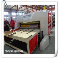 小滚筒印刷机 HY-A0920 华宇机械 半自动三色水墨印刷开槽机 纸板