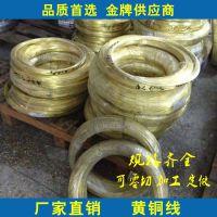 批发黄铜螺丝线 慢走丝H62黄铜线 国标无铅黄铜线生产厂家